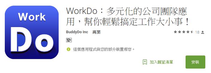 2016-07-01_workdo
