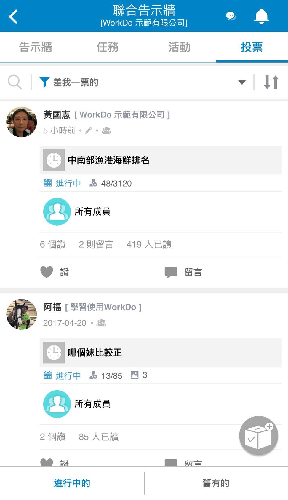 S30_WD_進階搜尋_投票1