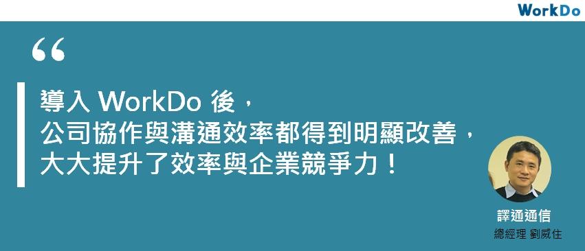 譯通通訊01