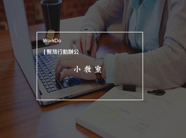 WorkDo功能教學