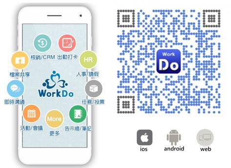 (圖二)▲WorkDo提供跨平台與跨裝置服務。