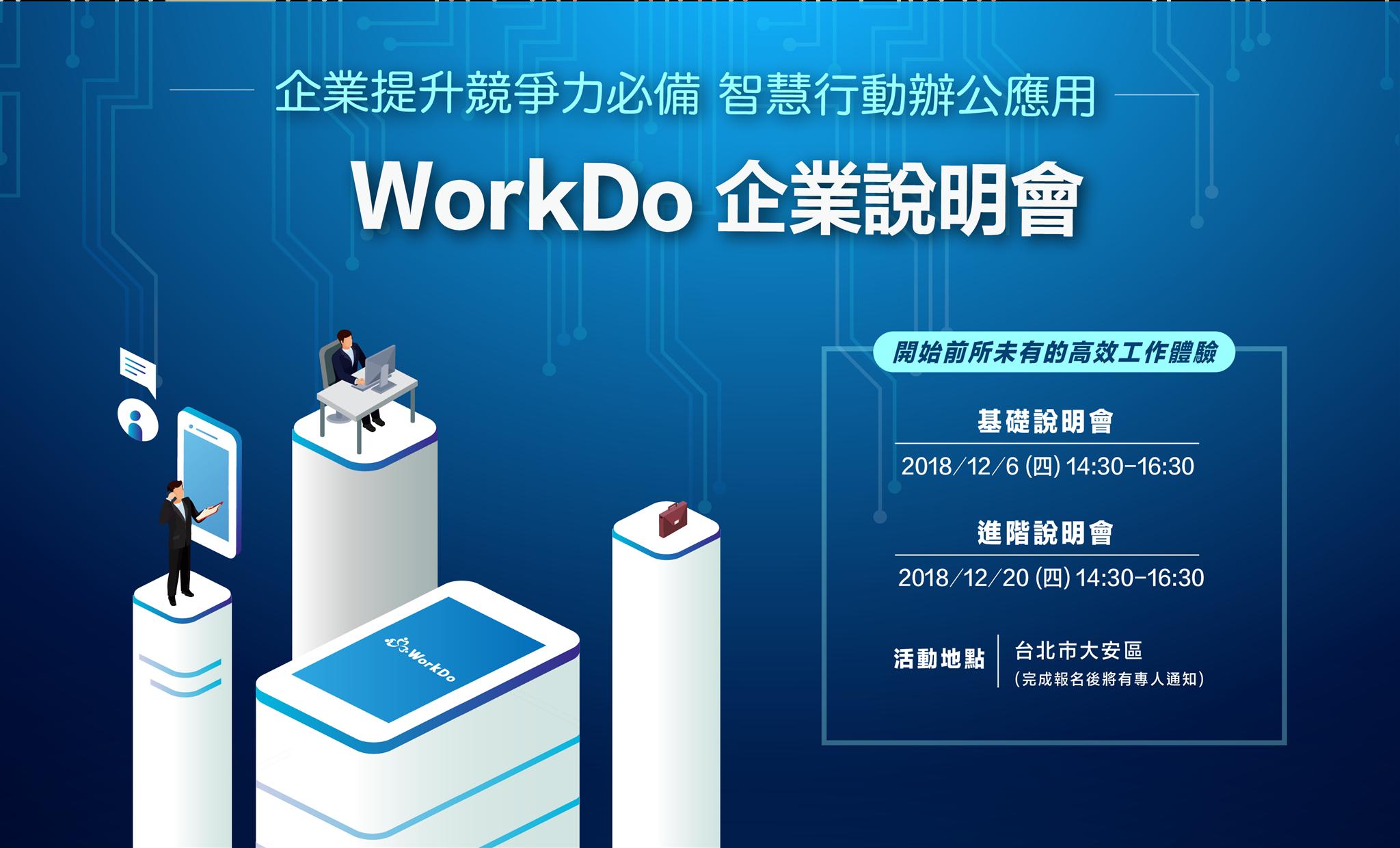 WorkDo,行動辦公,企業協作