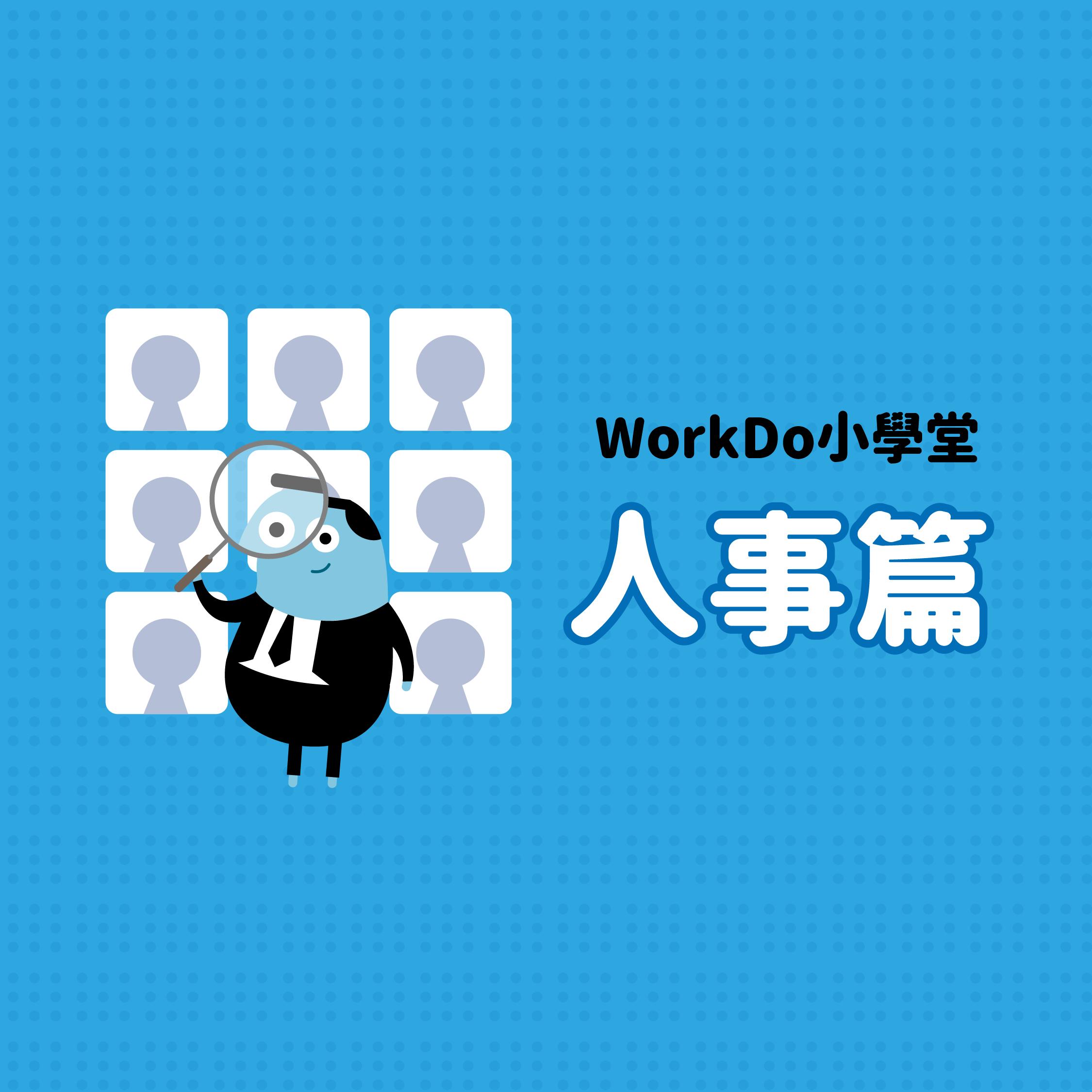 WorkDo人事篇