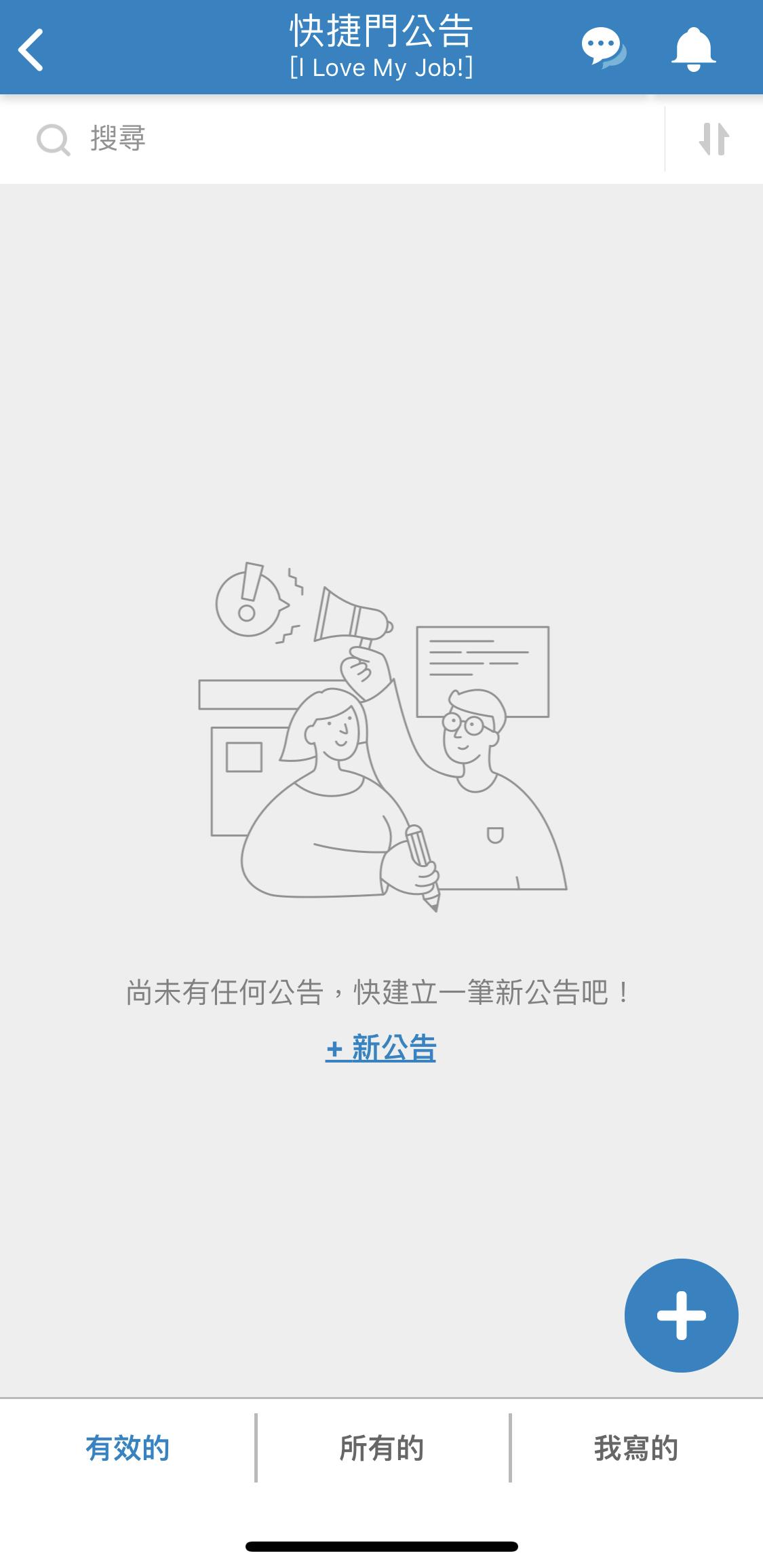 workdo新版本更新公告功能