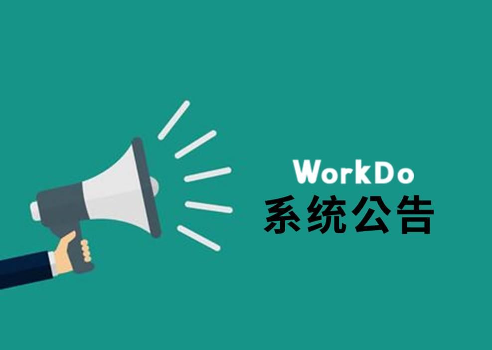 系统公告,WorkDo