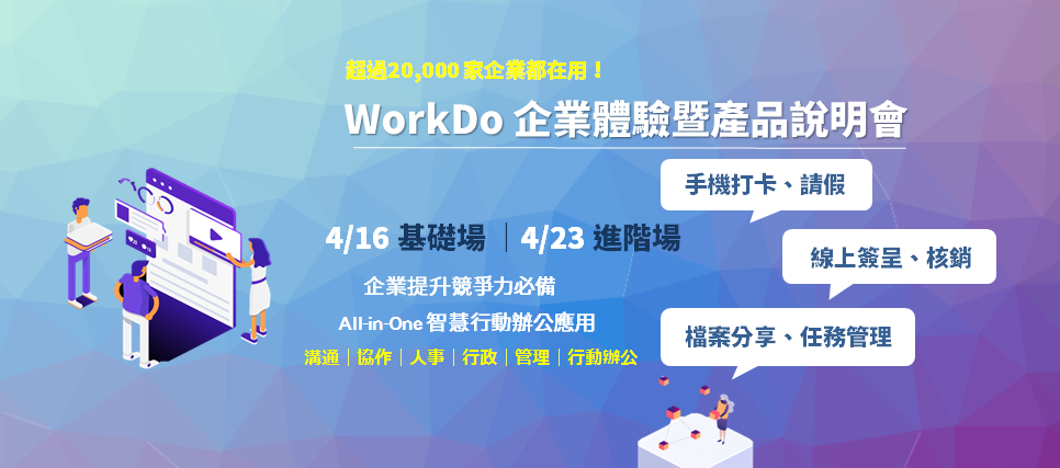 WorkDo企業說明會